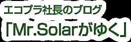 渡邉英人のブログ「Mr.Solarがゆく」