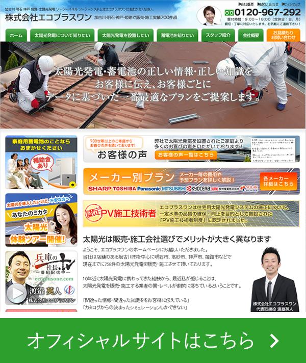 株式会社エコプラスワン