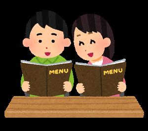 menu_chumon_couple[1]