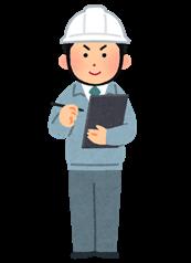 job_genba_kantoku[1]
