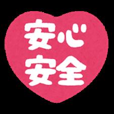 mark_heart_anshin_anzen[1]