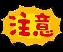 pop_chuui[1]