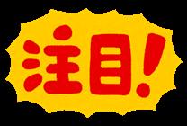 pop_chumoku[1]