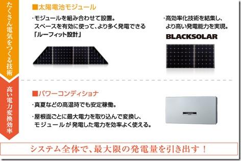 solar_img01[1]