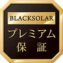s2_blacksolar_mark_warranty[1]