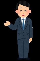 pose_douzo_annai_businessman[1]