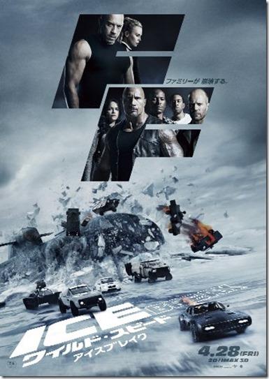 FF8_2nd_b1_poster_FIX1_OL._SL500_